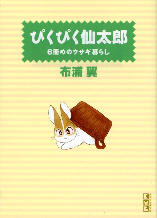 ぴくぴく仙太郎 6冊めのウサギ暮らし