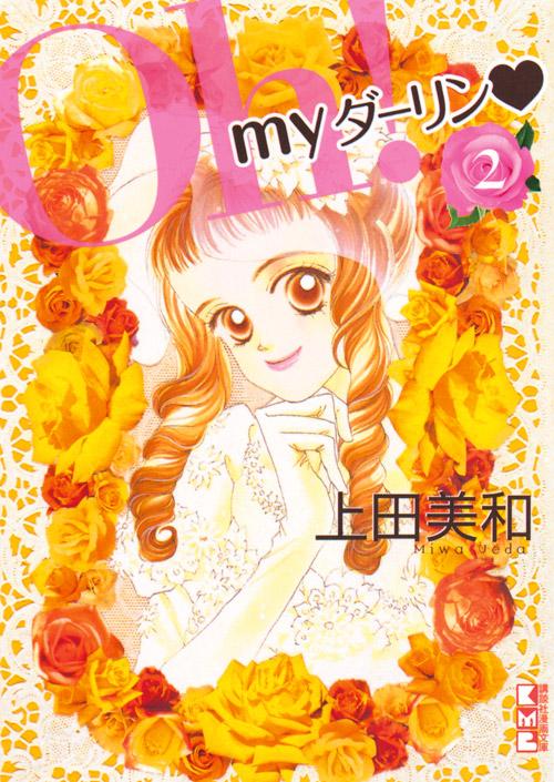 Oh! my ダーリン (2)