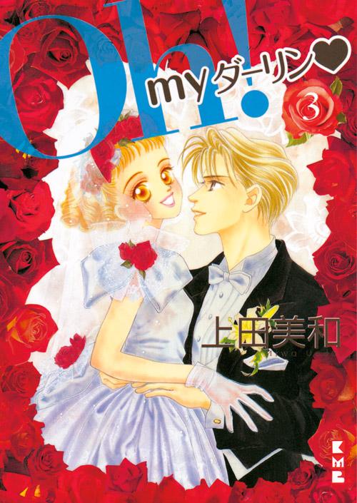 Oh! my ダーリン (3)