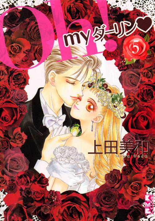 Oh! my ダーリン (5) <完>