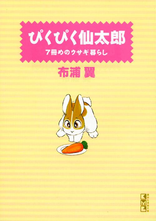 ぴくぴく仙太郎 7冊めのウサギ暮らし
