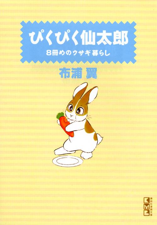 ぴくぴく仙太郎 8冊めのウサギ暮らし