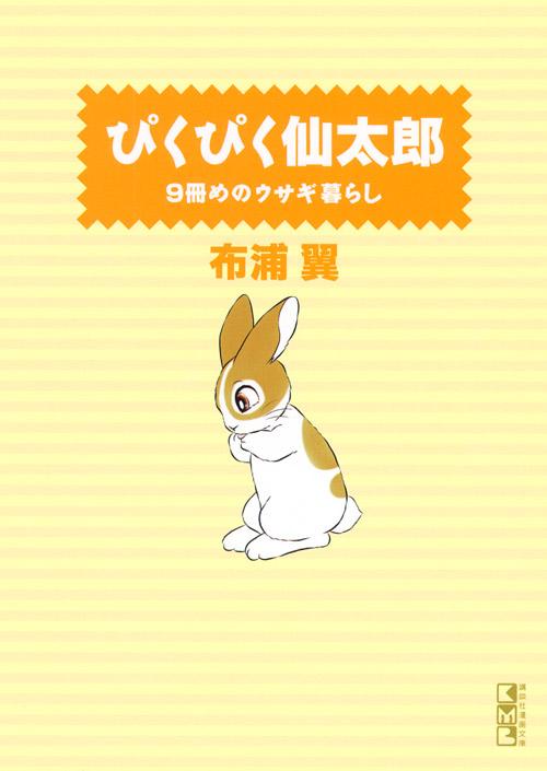ぴくぴく仙太郎 9冊めのウサギ暮らし
