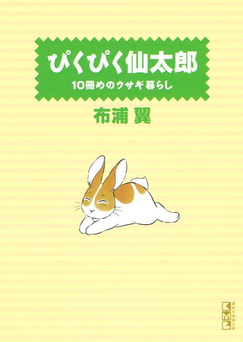 ぴくぴく仙太郎 10冊めのウサギ暮らし