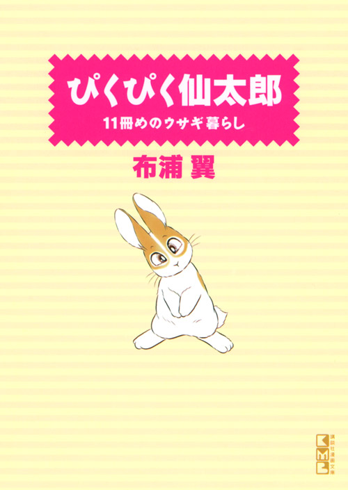 ぴくぴく仙太郎 11冊めのウサギ暮らし