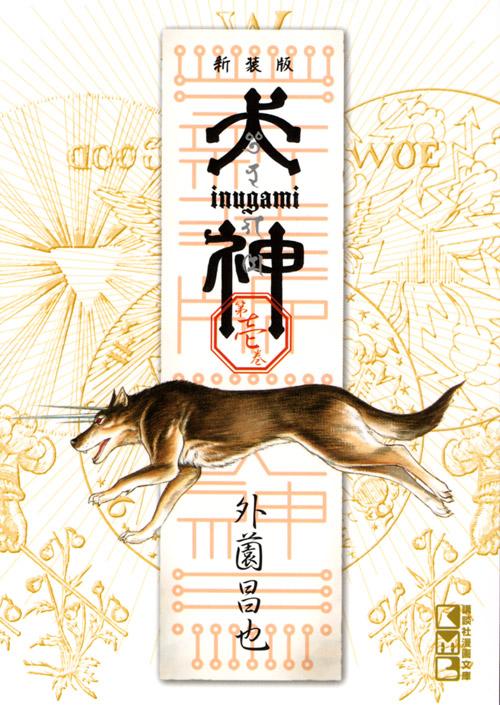 新装版 犬神(1)