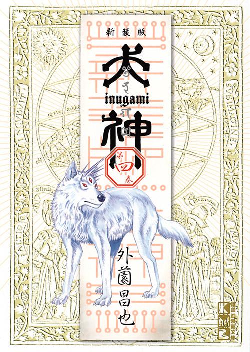 新装版 犬神(4)