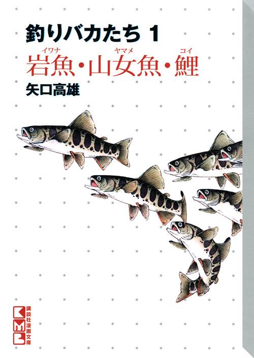釣りバカたち(1) 岩魚・山女魚・鯉