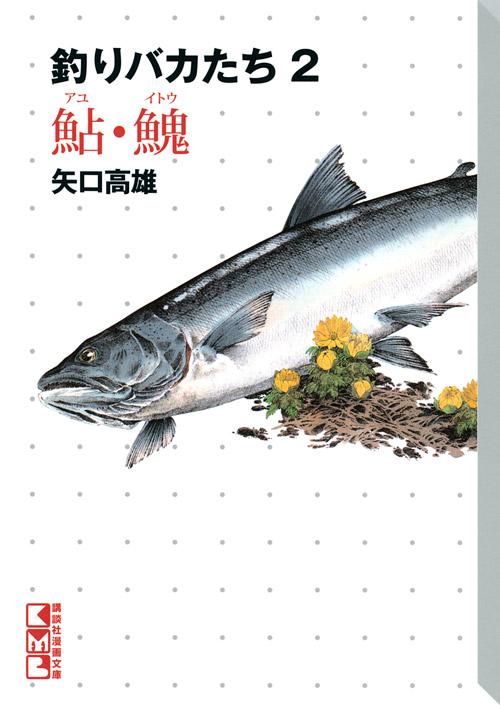 釣りバカたち(2) 鮎・イトウ