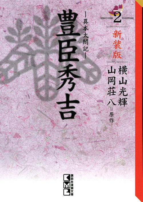 新装版 豊臣秀吉(2)