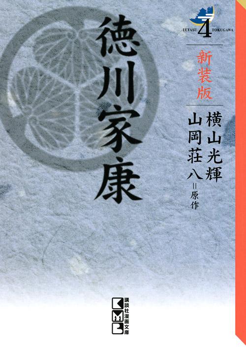 新装版 徳川家康(4)