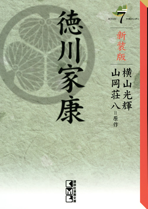 新装版 徳川家康(7)