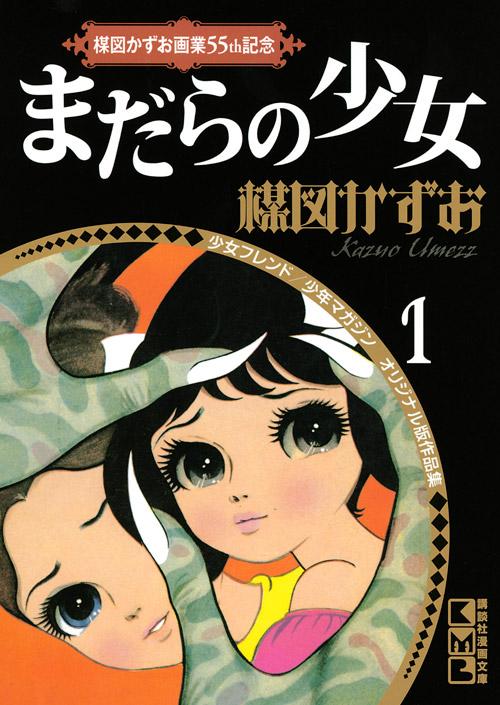 楳図かずお画業55th記念 少女フレンド/少年マガジン オリジナル版作品集1 まだらの少女