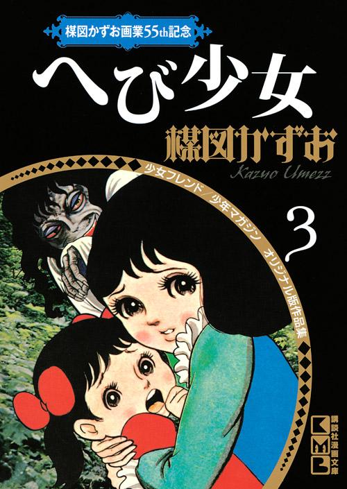 楳図かずお画業55th記念 少女フレンド/少年マガジン オリジナル版作品集3 へび少女