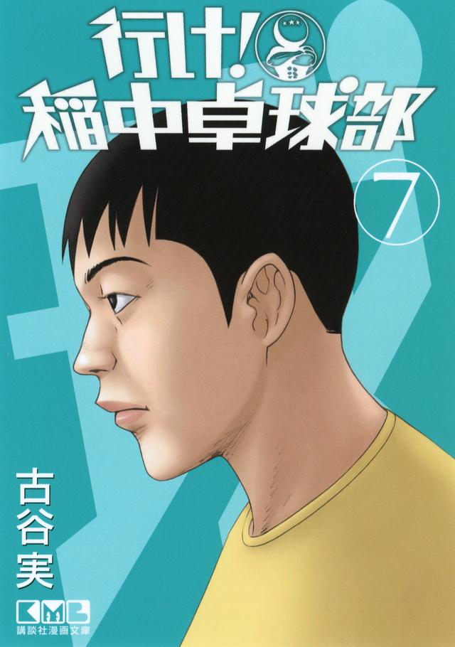 行け! 稲中卓球部(7)
