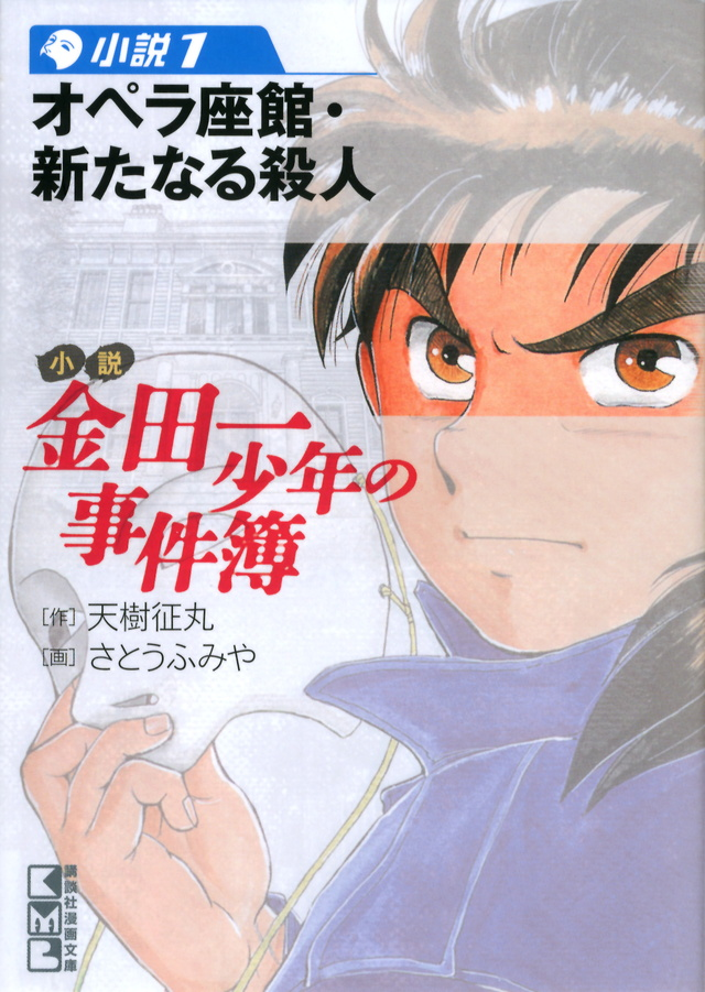 小説 金田一少年の事件簿(1)