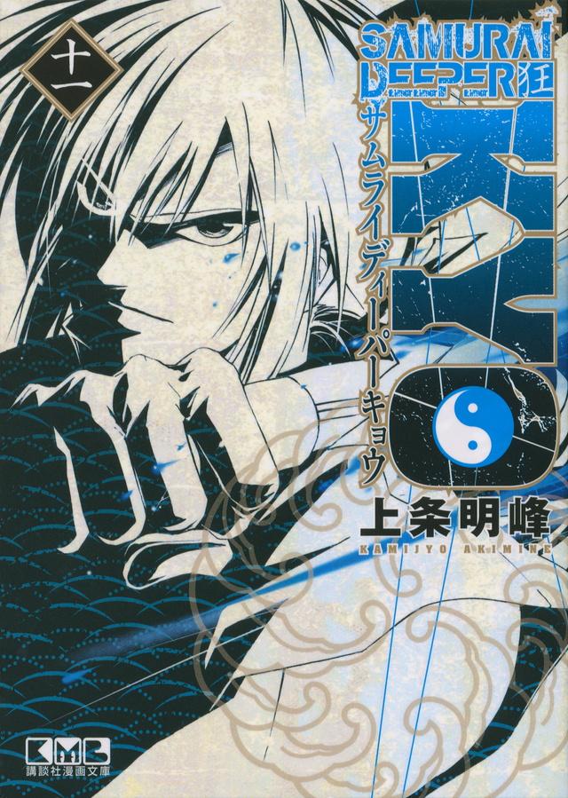 SAMURAI DEEPER KYO(11)
