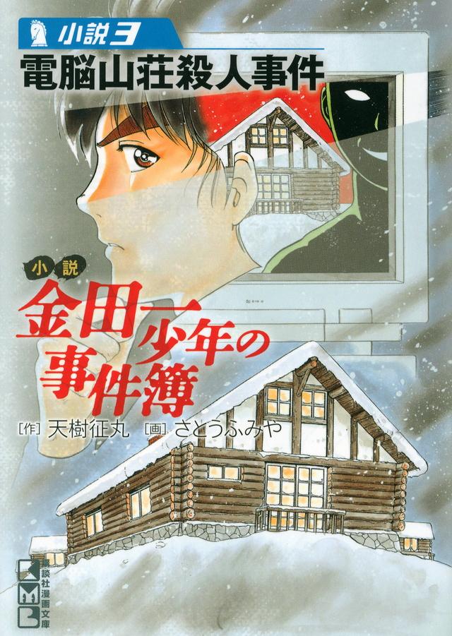 小説 金田一少年の事件簿(3)