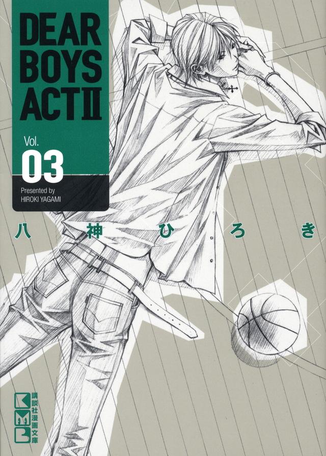 DEAR BOYS ACT2(3)