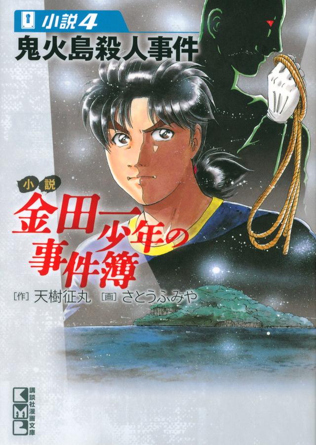 小説 金田一少年の事件簿(4)