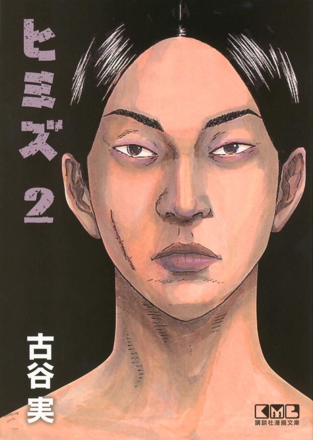 ヒミズ(2)