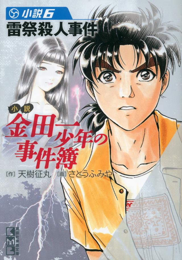 小説 金田一少年の事件簿(6)