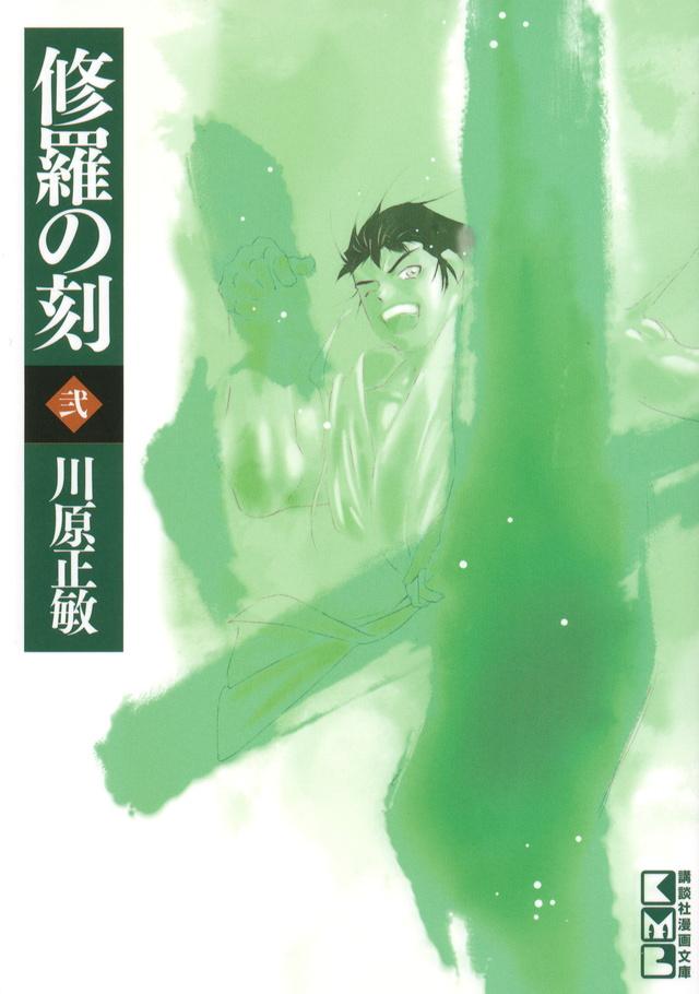修羅の刻(弐)