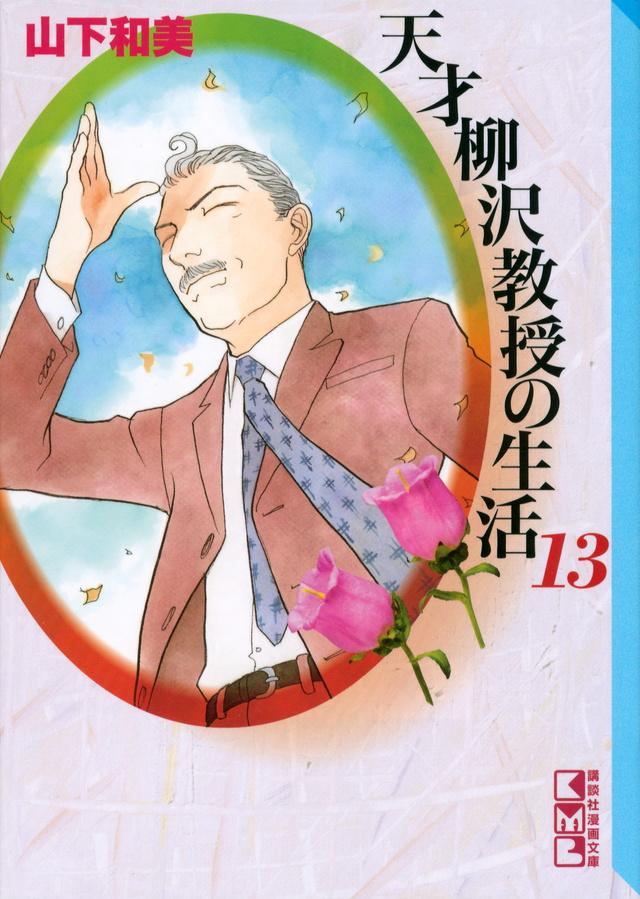 天才柳沢教授の生活(13)