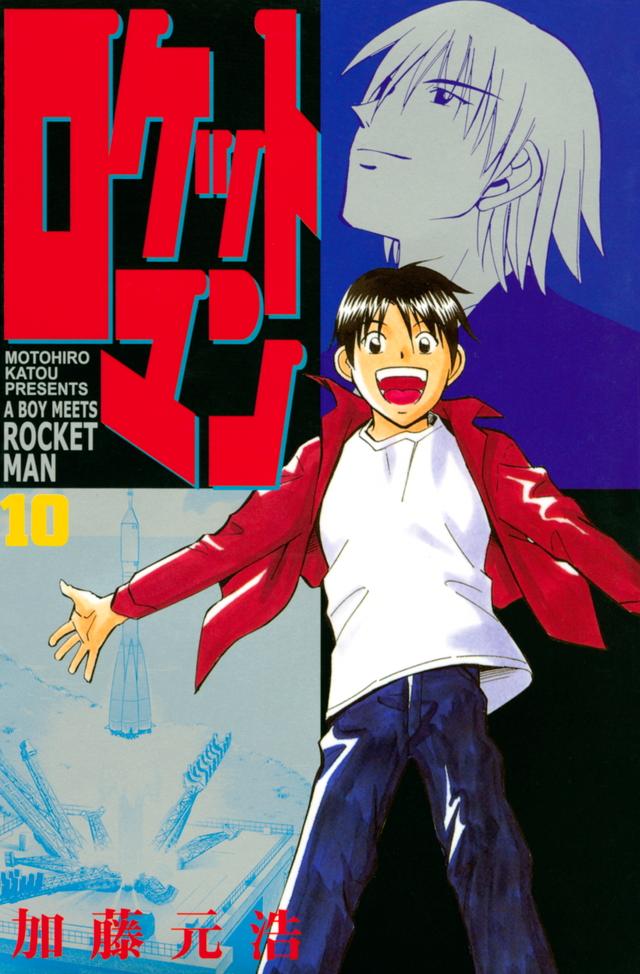 ロケットマン(10)<完>