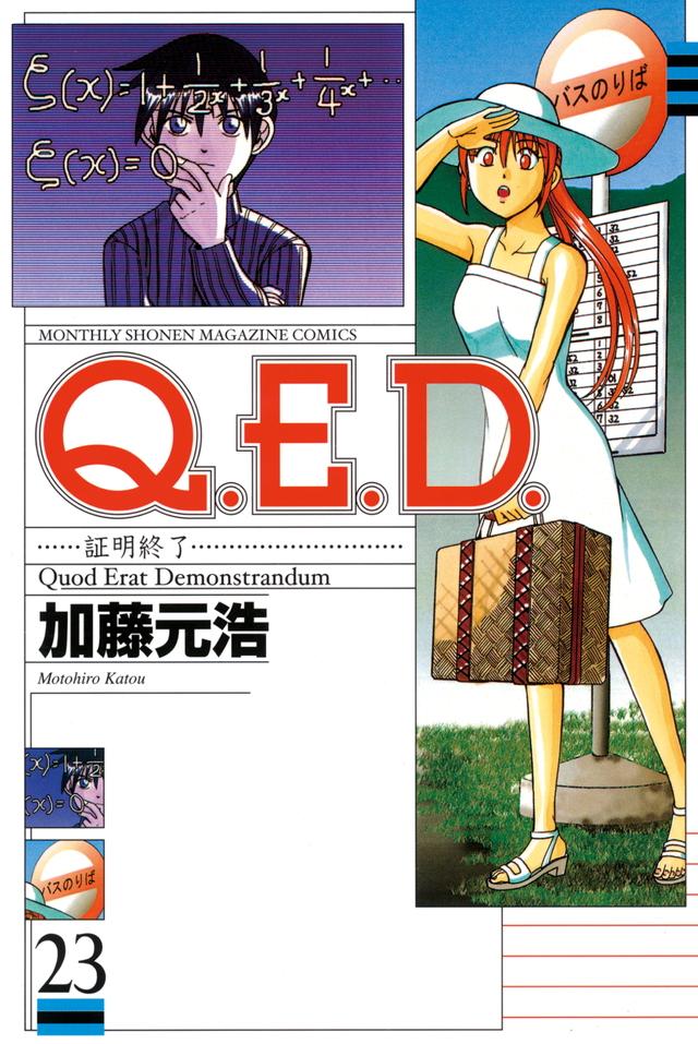 Q.E.D.証明終了(23)