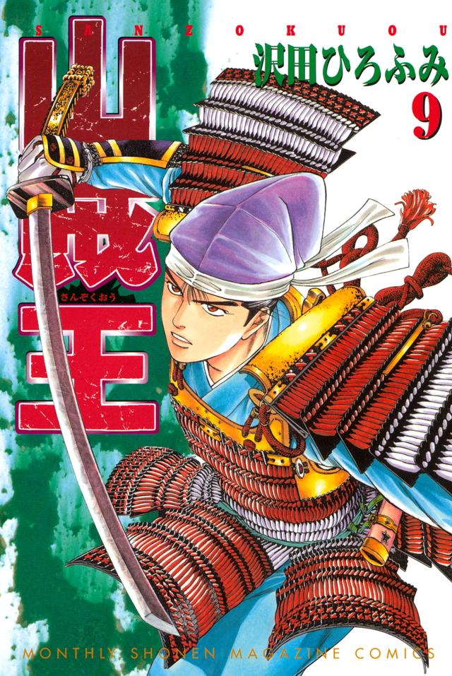 山賊王(9)