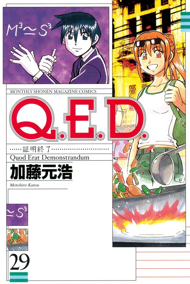 Q.E.D.証明終了(29)