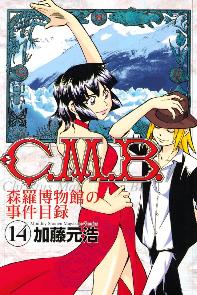 C.M.B.森羅博物館の事件目録(14)
