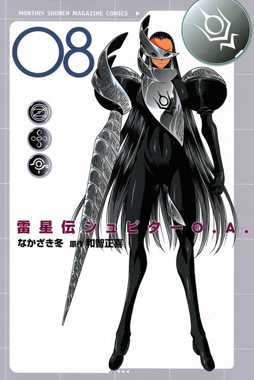 雷星伝ジュピターO.A.(8)