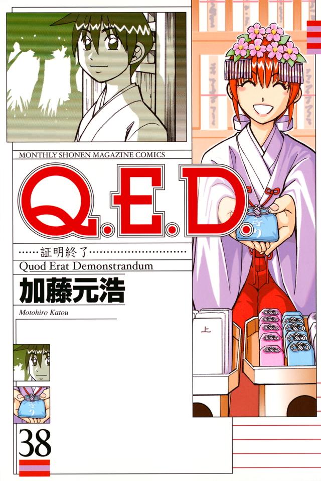 Q.E.D.証明終了(38)