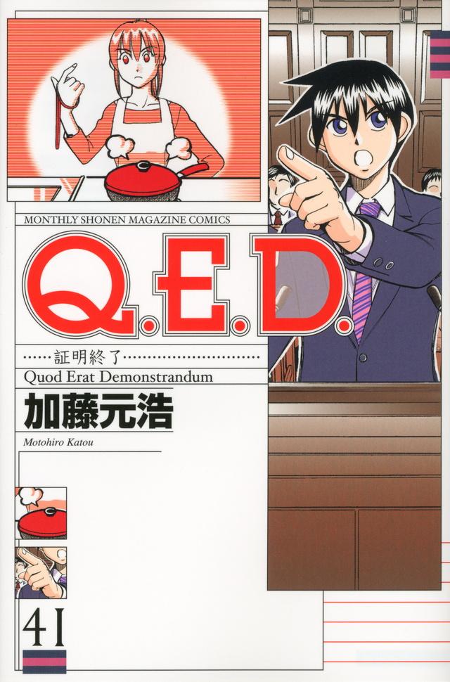 Q.E.D.証明終了(41)