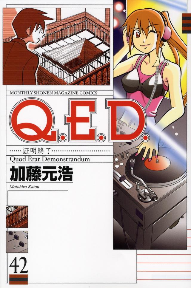Q.E.D.証明終了(42)