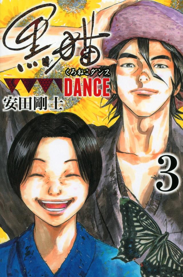 黒猫DANCE(3)<完>