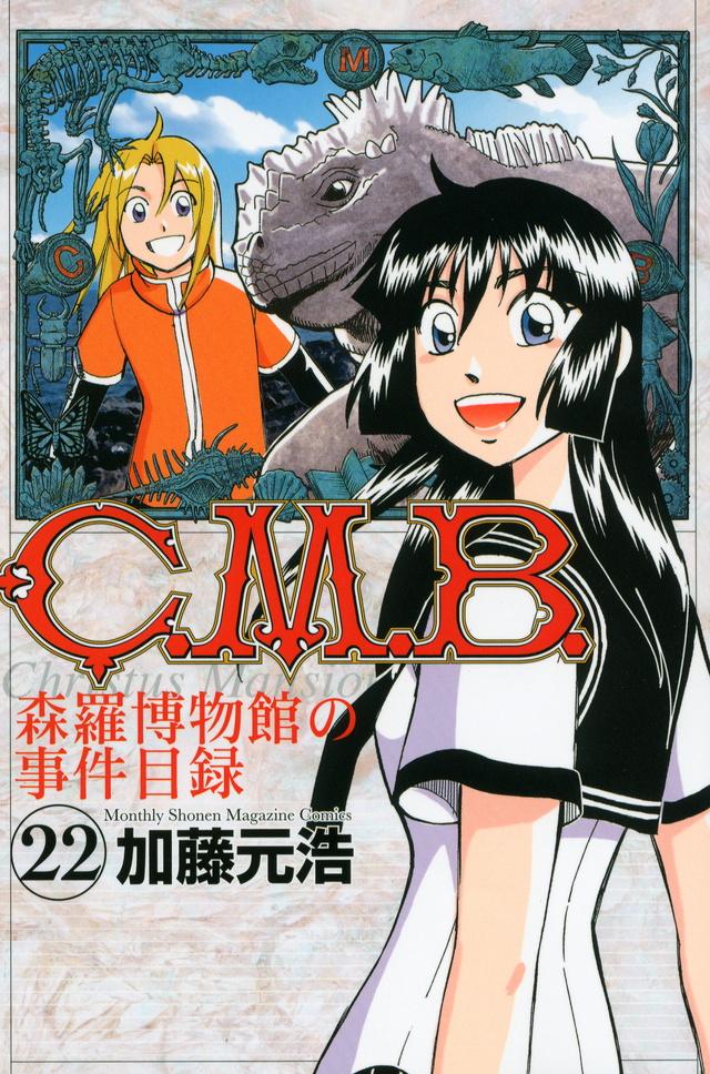 C.M.B.森羅博物館の事件目録(22)