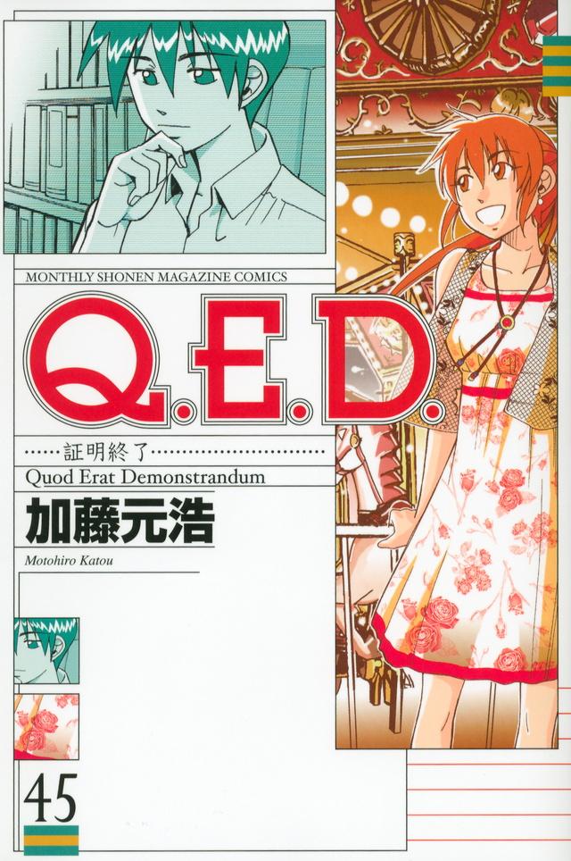 Q.E.D.証明終了(45)