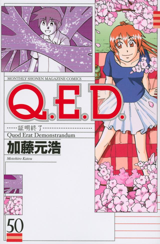 Q.E.D.証明終了(50)