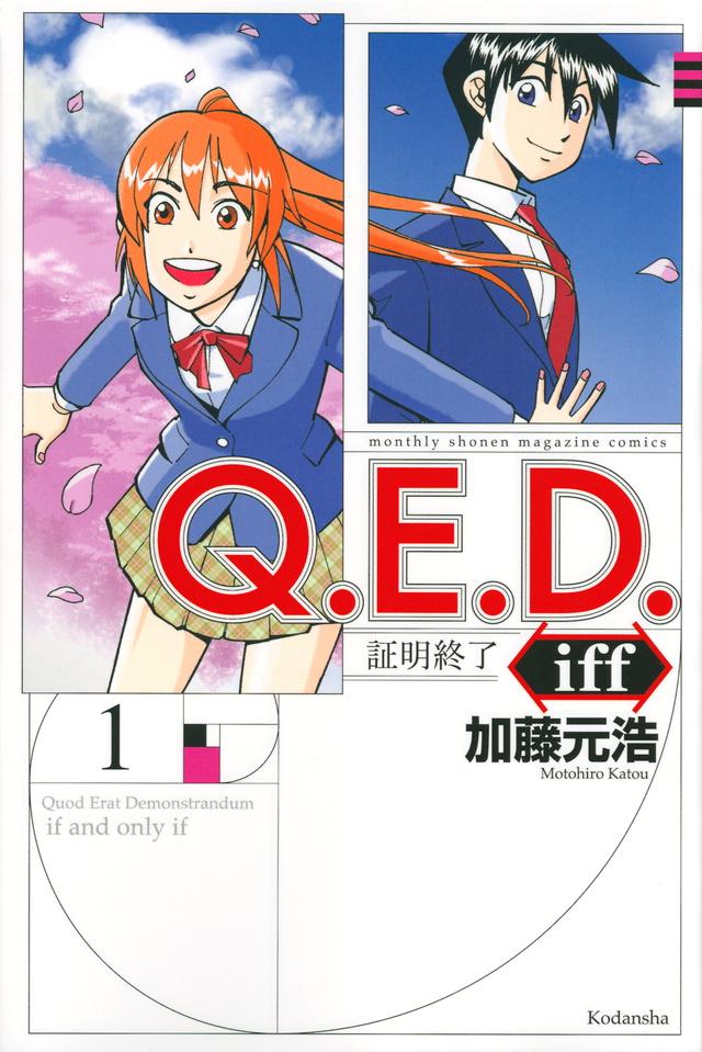 Q.E.D.iff -証明終了-(1)