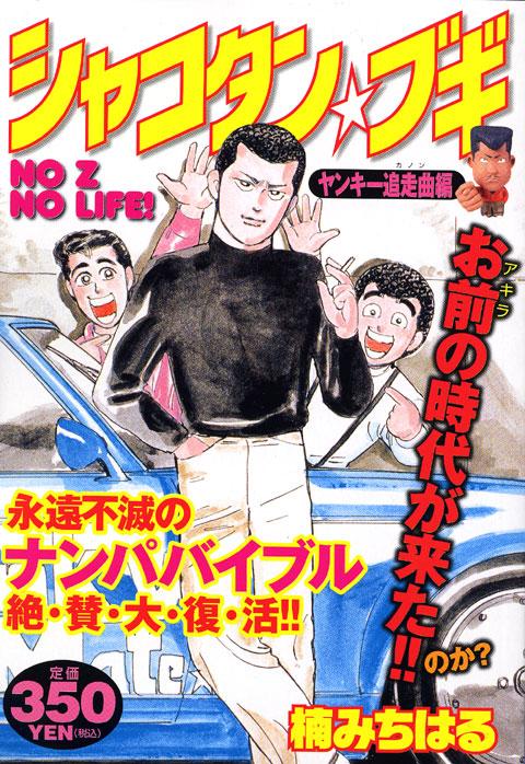 シャコタン★ブギ ヤンキー追走曲編