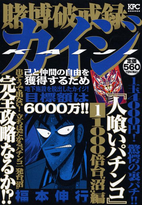 """賭博破戒録カイジ 人喰いパチンコ(1) 1000倍台""""沼""""編"""