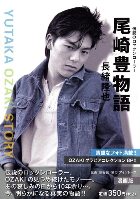 尾崎豊の画像 p1_20