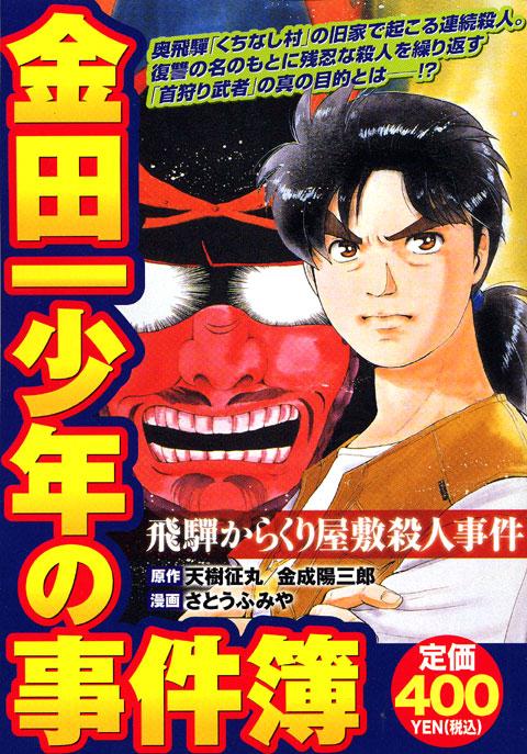 金田一少年の事件簿 飛騨からくり屋敷殺人事件