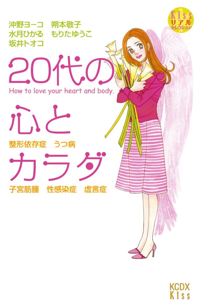 20代の心とカラダ