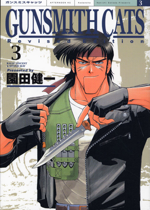 GUNSMITH CATS Revised Edition(3)
