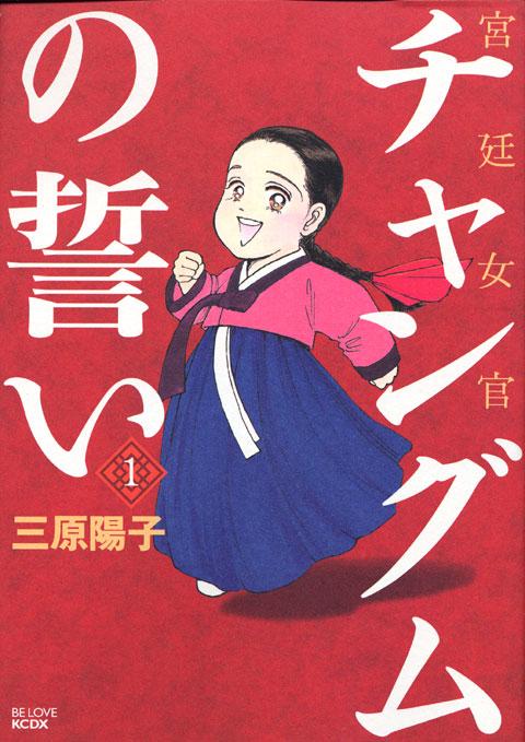 宮廷女官 チャングムの誓い(1)