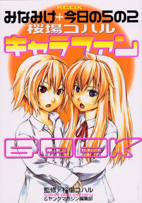 みなみけ+今日の5の2 キャラファンBOOK